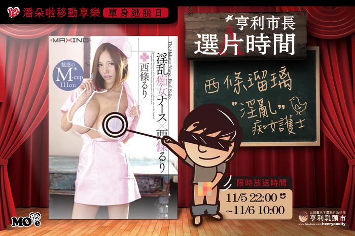 【潘朵啦X亨利選片時間】西條瑠璃:淫亂痴女護士