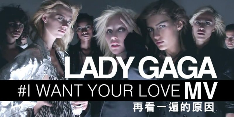 女神卡卡《I Want Your Love》MV再看一遍的原因是...