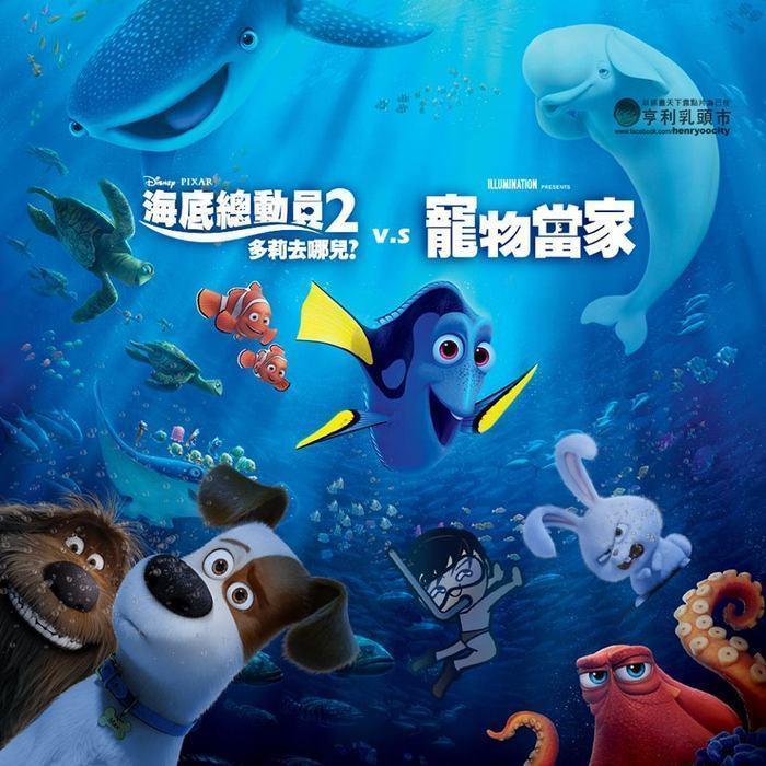 海底總動員2:多莉去哪兒 vs 寵物當家 該看一遍的原因是…