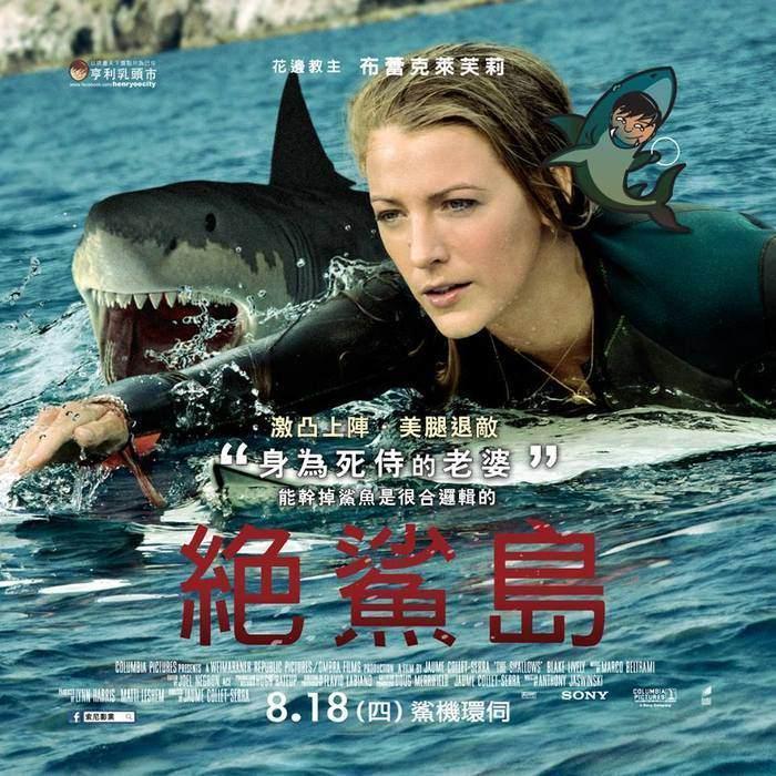 絕鯊島該看一遍的原因是…