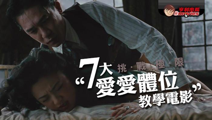 挑戰極限:七大愛愛姿勢教學電影/開眼E週報 vol.508
