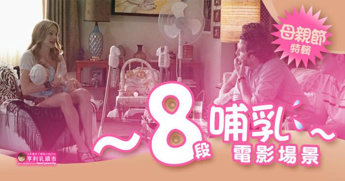 母親節特輯:8部哺乳電影場景