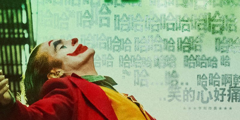 小丑該看一遍的原因是...