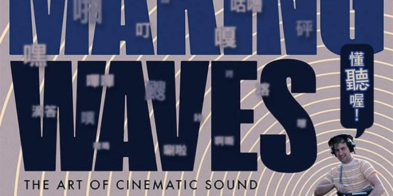 電影音效傳奇:好萊塢之聲該看一遍的原因是...