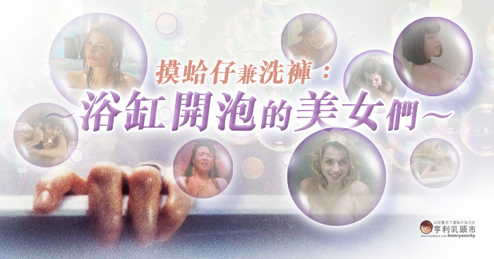 摸蛤仔兼洗褲:電影裡在浴缸開泡的美女們