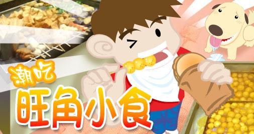 潮吃旺角小食 - 週末遊樂Guide - 樂悠悠 - 頭條日報 頭條網Blog City
