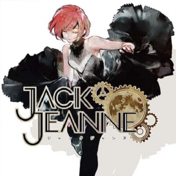 石田スイ×ブロッコリーによる完全新作『ジャックジャンヌ ...