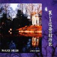 麗しき仮面の招待狀 : Malice Mizer | HMV&BOOKS online - MN002