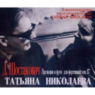ショスタコーヴィチ/24 Preludes & Fugues: Nikolayeva (1962)