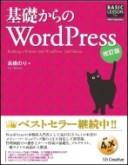 高橋のり/基礎からのword Press 改訂版