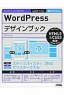 エ・ビスコム・テック・ラボ/Wordpressデザインブック