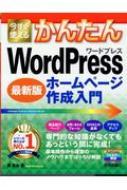 西真由/今すぐ使えるかんたんwordpressホームページ作成入門 最新版