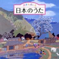 四季を感じる 日本のうた~唱歌・抒情歌・こころの歌 | HMV&BOOKS online - KICG-551/2