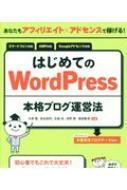 大串肇/はじめてのwordpress本格ブログ運営法 あなたもアフィリエイトxアドセンスで稼げる!