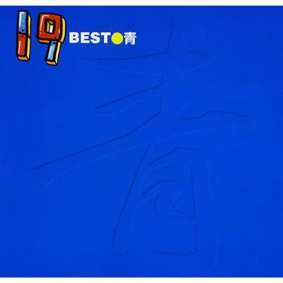 19 Best 青  19 ジューク  Hmv&books Online  Vicl62004