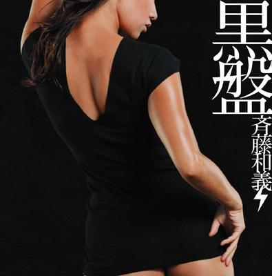 黒盤 : 斉藤和義   HMV&BOOKS online - VICL-61774