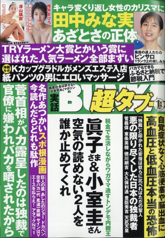 実話BUNKA超タブー 2021年 1月號 : 実話BUNKAタブー編集部 | HMV&BOOKS online - 051590121