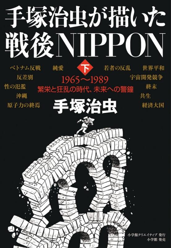 手塚治蟲が描いた戦後NIPPON 下 繁栄の光と影 復刻名作漫畫 ...