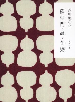 羅生門・鼻・芋粥 角川文庫 : 芥川龍之介   HMV&BOOKS online - 9784041033159