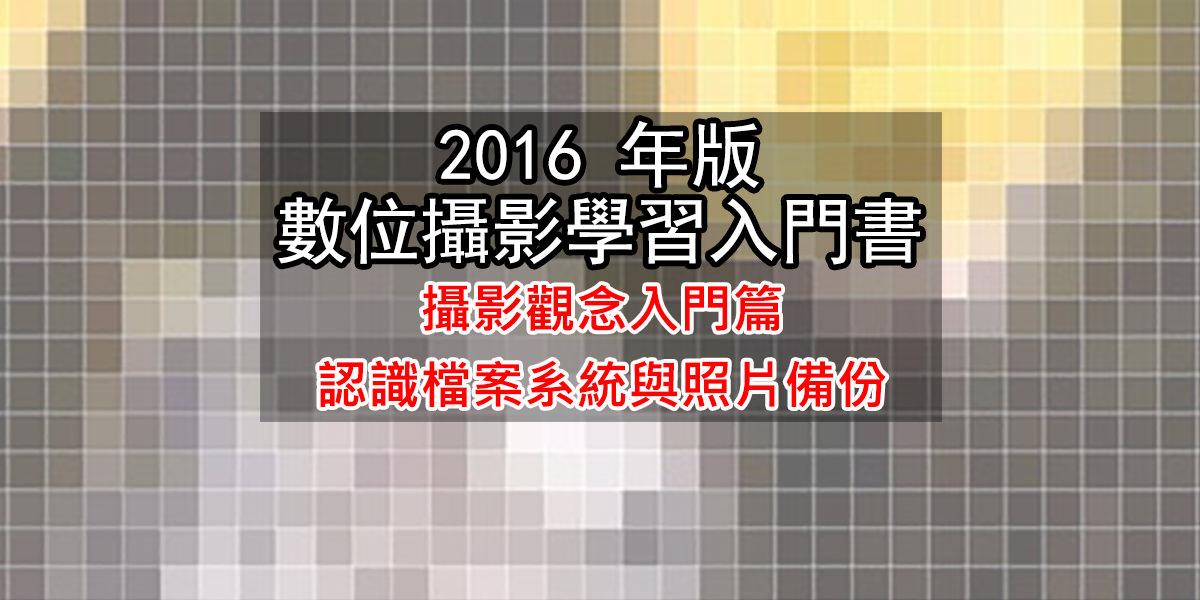2016 數位攝影入門學習書。全華文最齊全攝影教學網站 - 賀禎禎攝影教學