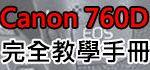 760d (小)