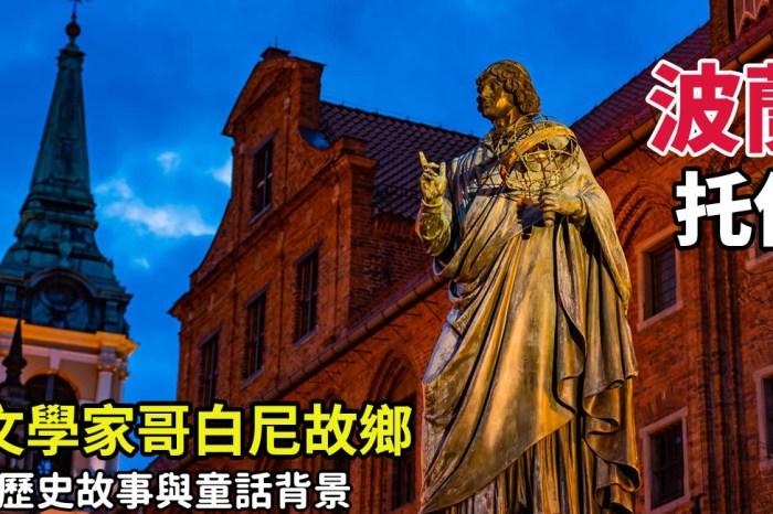 [波蘭/托倫] 托倫 Torun ,波蘭 7 大奇蹟之一,哥白尼故鄉,充滿歷史故事與童話城市