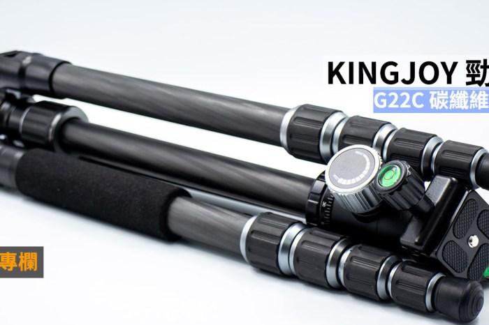 [玩攝影83] KINGJOY G22C 勁捷碳纖維腳架,1KG、最大負重 10KG,收合僅 37cm