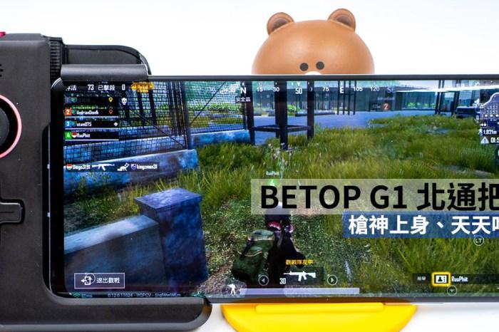 [3C 開箱] BETOP G1 北通 手把,專為華為手機設計,讓你槍神上身.天天吃雞