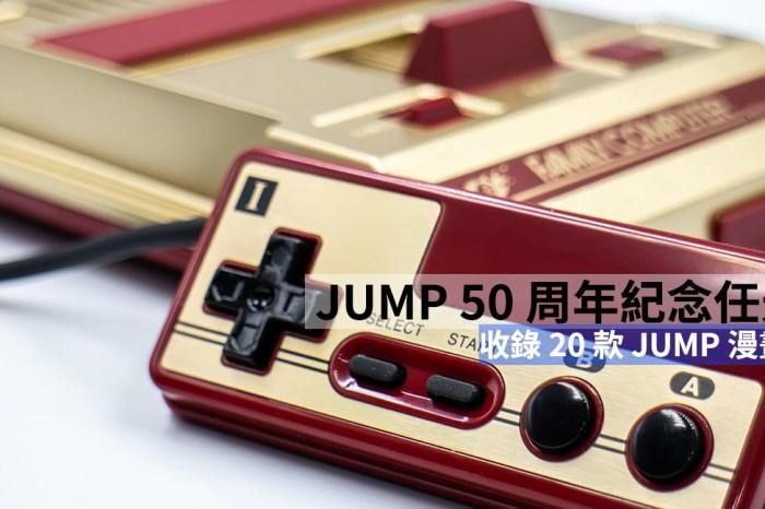 [3C 開箱] 復古任天堂 x 周刊少年 JUMP 50 周年紀念版,收錄 20 款 JUMP 漫畫電玩