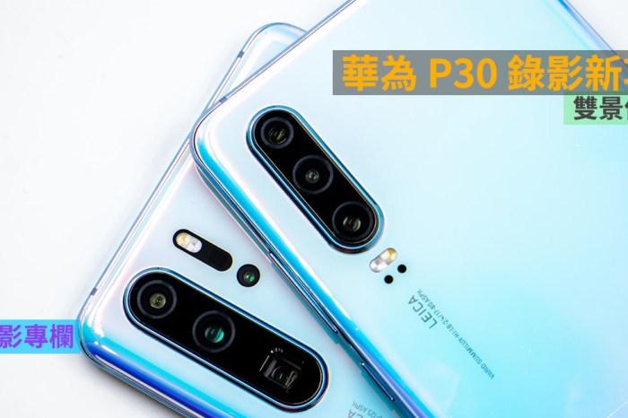 [手機攝影04] 雙景錄影 Dual  View,同時二顆鏡頭錄影,錄製雙重影像,華為 P30 適用