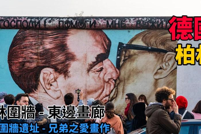 [德國/柏林] 東邊畫廊 ,柏林圍牆僅存最後遺址,名畫「兄弟之吻」柏林圍牆曾有歷史