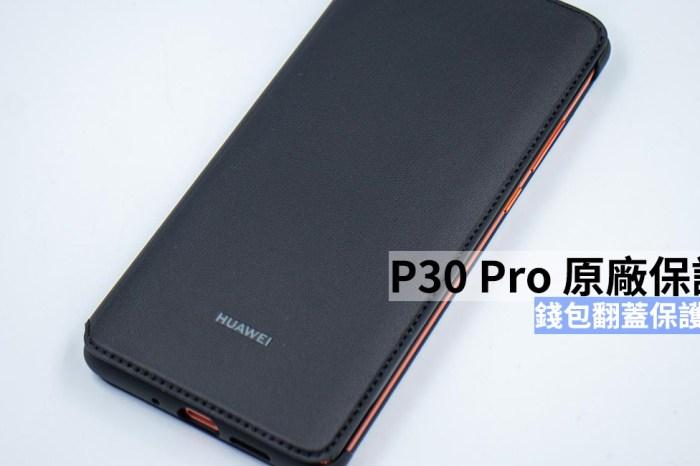 [3C 開箱] P30 Pro 錢包翻蓋保護套,可放卡片、名片,支援感應喚醒螢幕