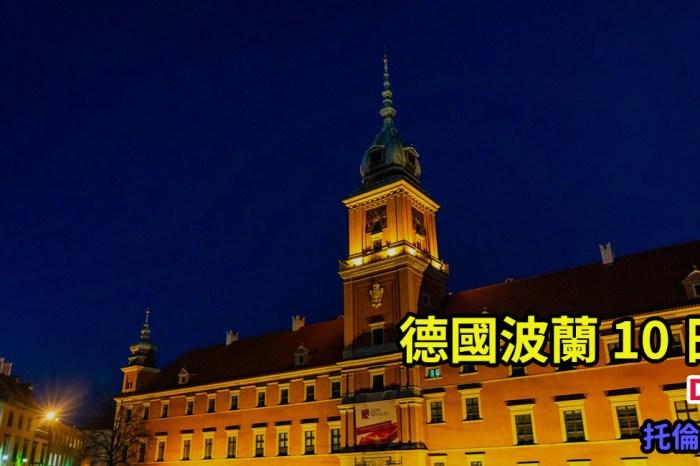 [旅行團行程] 德波雙國東歐深度旅行 – 第 03 天 – 華沙、斯塔西茨宮、聖十字教堂、華沙科學宮