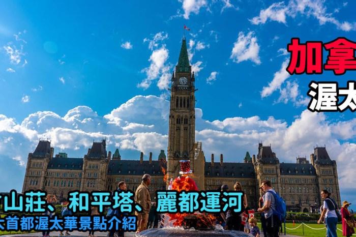 [加拿大/渥太華] 加拿大國會山莊、和平鐘、百年火焰、戰爭紀念碑,渥太華景點整理