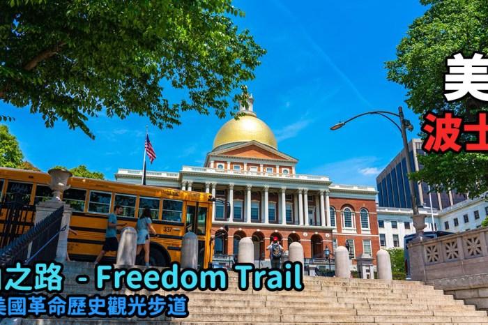 [美國/波士頓] 自由之路 Freedom Trail ,象徵美國獨立革命歷史散步路徑