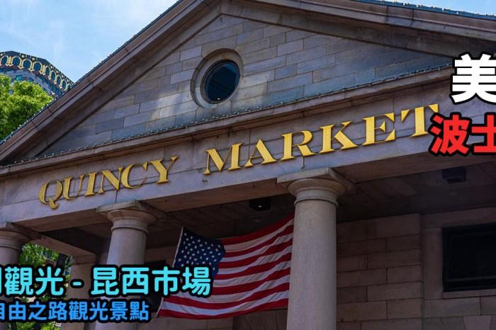 [美國/波士頓] 昆西市場 Quincy Market ,紀念波士頓傳奇市長昆西,自由之路景點