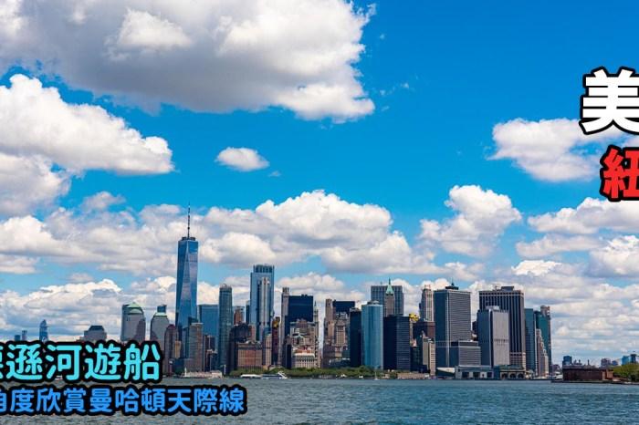 [美國/紐約] 哈德遜河遊船 ,近看自由女神像,欣賞曼哈頓天際線、布魯克林、曼哈頓大橋