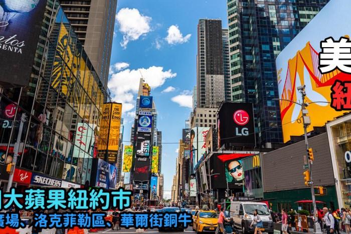 [美國/紐約] 曼哈頓景點 ,華爾街、自由女神、紐約證交所、時代廣場、洛克菲勤中心整理