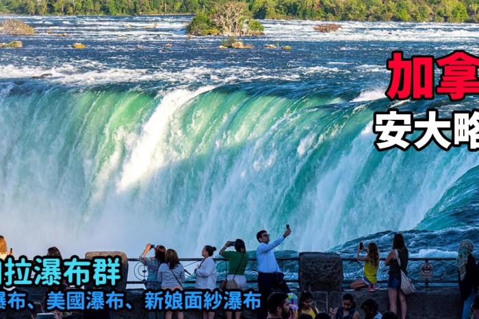 [加拿大/安大略] 尼加拉瀑布 Niagara Falls , 馬蹄瀑布、美國瀑布,加拿大國境欣賞最美