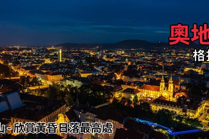 [奧地利/格拉茲] 格拉茲城堡山 ,格拉茲最高點,欣賞黃昏日落景點,炫麗城堡山隧道