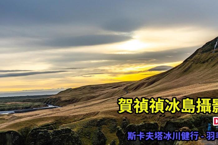 [賀禎禎冰島攝影團] 第 06 天 – 努帕爾 – 斯卡夫塔山冰川健行/羽毛峽谷 Fjaðrárgljúfur Canyon