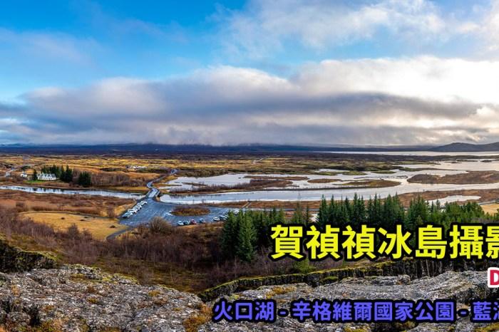 [賀禎禎冰島攝影團] 第 08 天 – 雅克 – 火口湖/辛格維爾國家公園/藍湖溫泉/凱夫拉維克機場