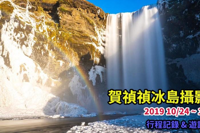 賀禎禎冰島攝影團 – 10 天行程全記錄 / 景點遊記介紹