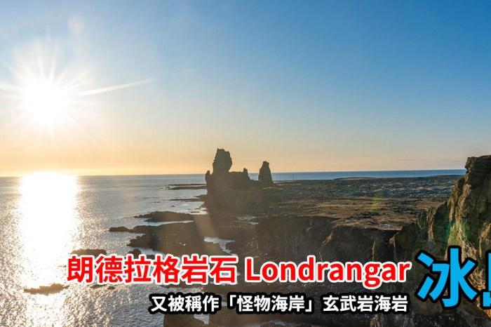 [冰島/西半島] 朗德拉格岩石 Londrangar ,又稱作「怪物海岸」,斯奈山半島玄武岩