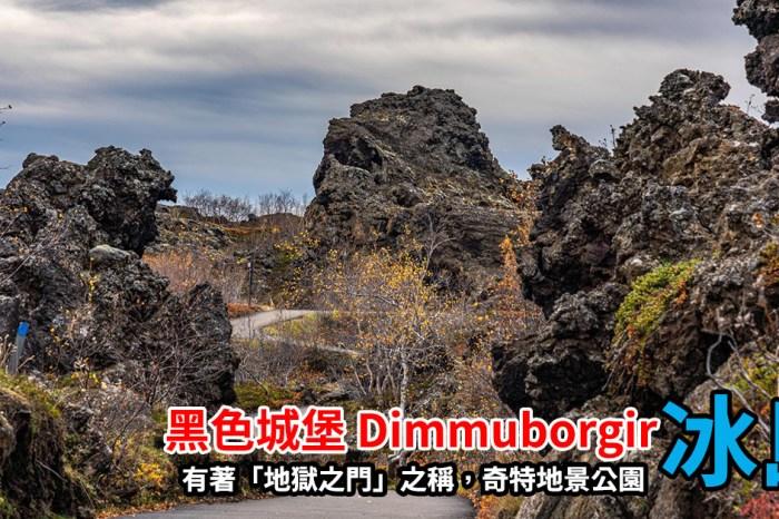 [冰島/北岸] 黑色城堡 Dimmuborgir ,地獄與人間的交界,冰島奇特火山景觀地形