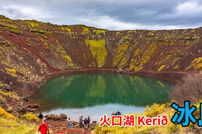 [冰島/西南] 金圈火口湖 Kerid ,小巧漂亮火山口湖,孫燕姿 MV 拍攝景點