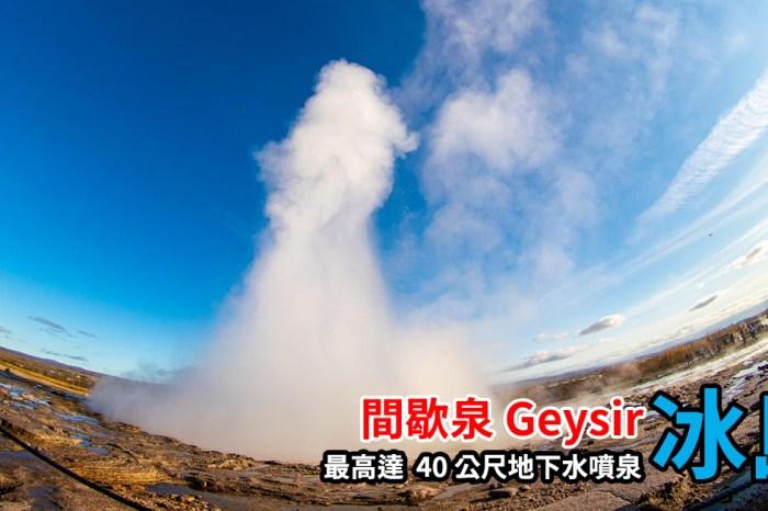 [冰島/西南] 間歇泉 Geysir ,最高噴發達 40 公尺高噴泉,冰島金圈熱門景點