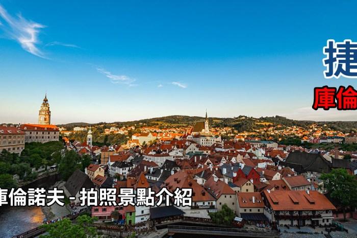 [捷克/庫倫洛夫] 庫倫洛夫 Krumlov,全歐洲最美的童話小鎮,二訪庫倫洛夫,拍照景點推薦