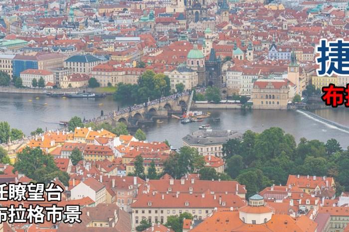 [捷克/布拉格] 佩特任瞭望塔 ,布拉格老城區山丘,登塔 360 度欣賞布拉格市景