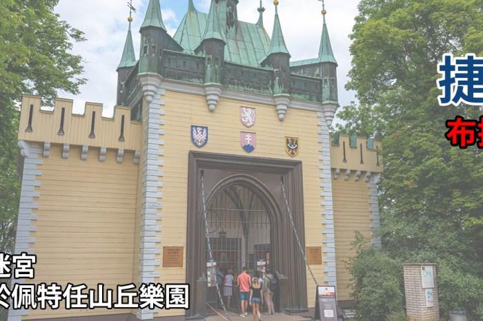 [捷克/布拉格] 布拉格鏡子迷宮 ,隱藏於佩特任山丘裡的遊樂園
